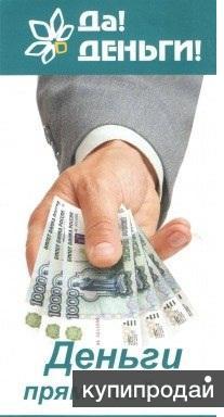"""ООО """"Да!Деньги!"""""""