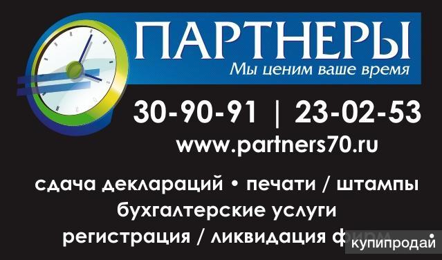 Регистрация ООО в г.Томск.