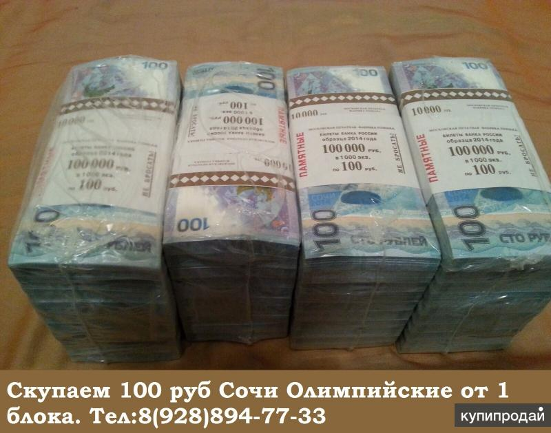 СКУПАЮ 100р СОЧИ КИРПИЧАМИ