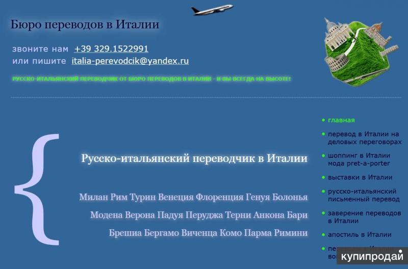 Переводчик итальянского – русского в Турине и Милане (Италия)