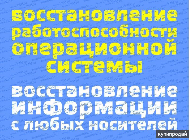 Удаление вирусов, троянов, рекламы / Выезд