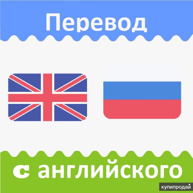 Переводы с английского языка письменные