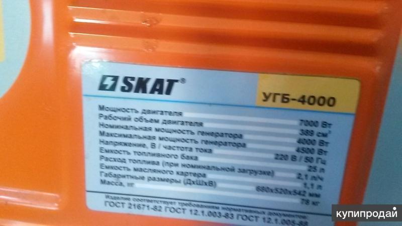 Срочно продаю генератор SKAT УГБ -4000