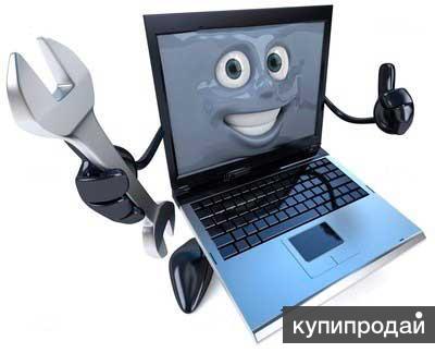 Починим Ваш компьютер быстро и качественно