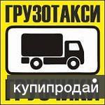 Грузоперевозки, грузчики, переезды, вывоз мусора. Межгород.Казахстан