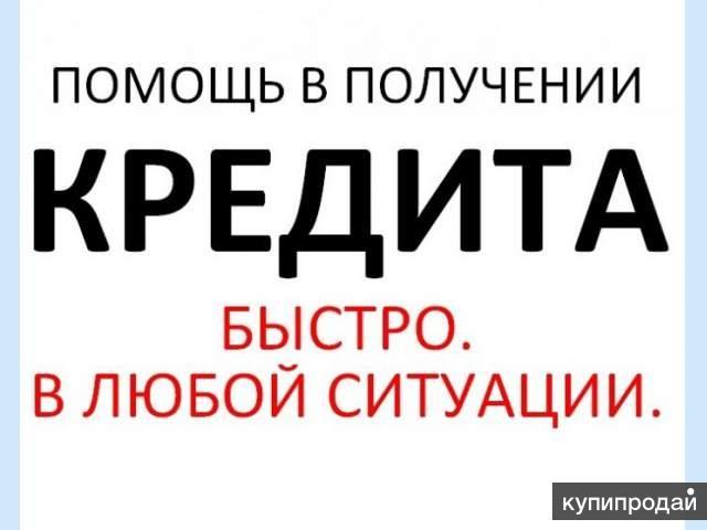 Краснодар помощь в получении ипотеки купить трудовой договор Ащеулов переулок