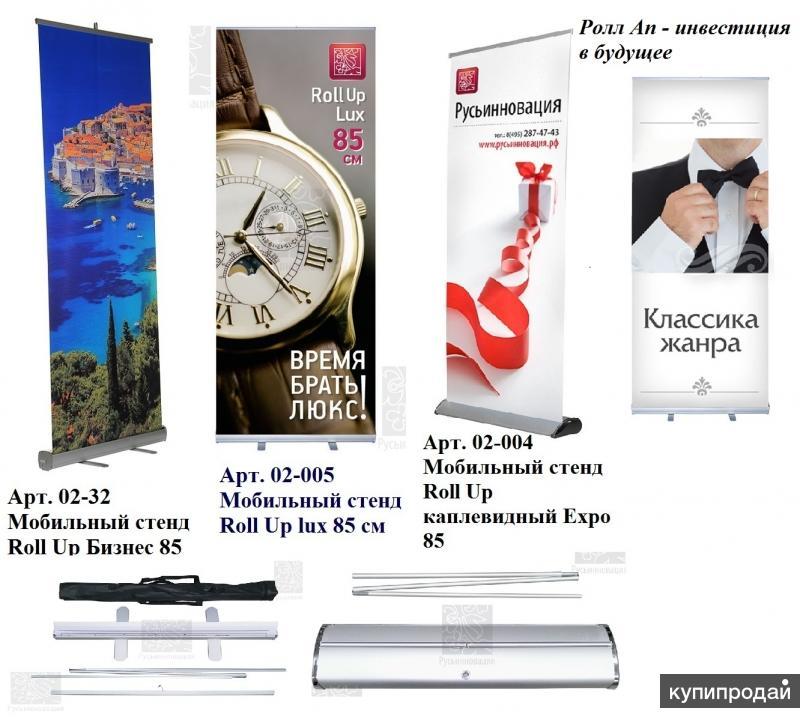 Стенд Ролл Ап 85 и другие мобильные стенды с поставкой в Видное