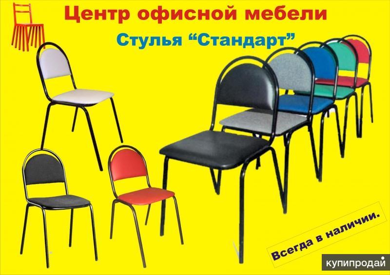 Стандарт стул для посетителя