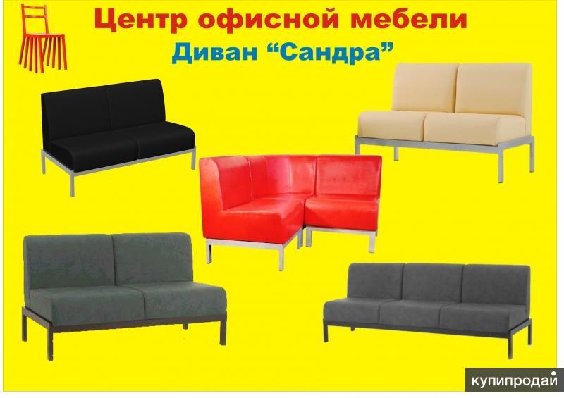 Сандра диван для офиса без подлокотников
