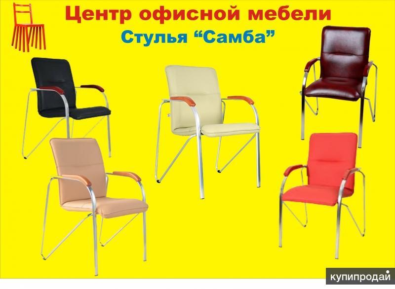 Самба стулья для посетителей