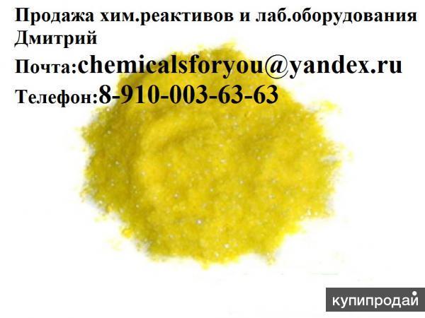 1-фенил-2-метил-2-нитроэтилен 14%;1-фенил-2-нитропропен(120гр основного веществ