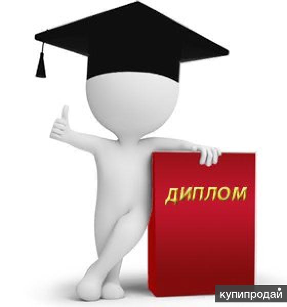 Стоимость контрольной работы в Ростове на Дону Стоимость готовой  Дипломная работа цена в Армавире
