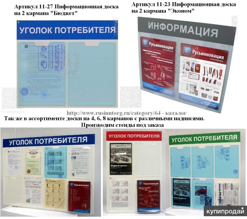 Доски информационные стандартные и под заказ.