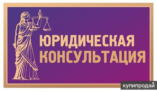 слове бесплатная помощь юриста ижевск по телефону Центральный Компьютер