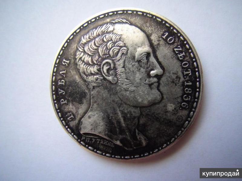 Продам редкую монету.