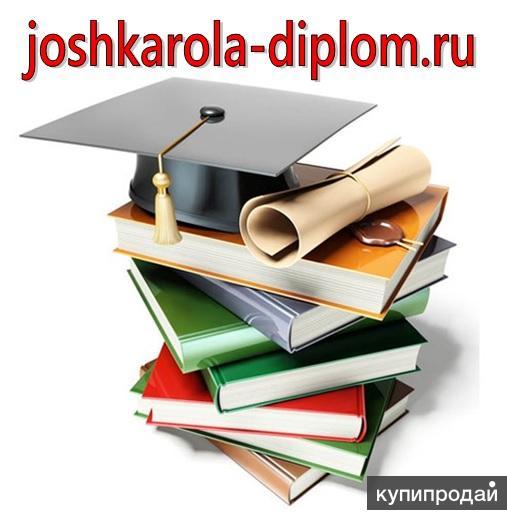 Диплом на заказ в Йошкар-Оле