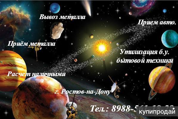 Вывоз металлолома в г.Ростов-на-Дону, Азов, Аксай, Батайск, Новочеркасск, Чалтыр