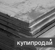 Лист котельный жаропрочный ГОСТ 5520 15х5м,09г2с