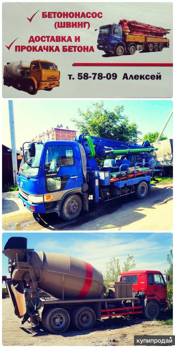Доставка бетона в Иркутске и Иркутской области. Миксер. Швинг