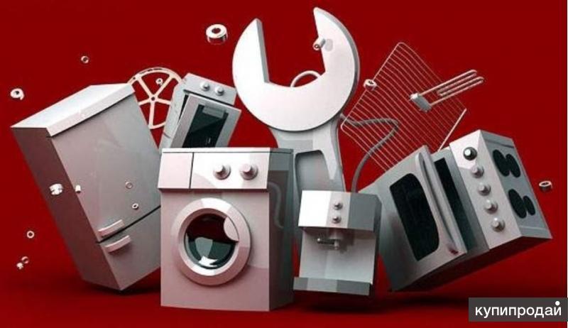 Экономия времени и денег. Ремонт бытовой техники в Кургане