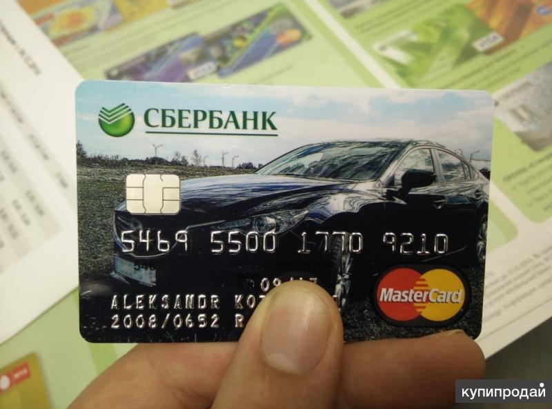 Кредитные,дебетовые карты с деньгами на счету