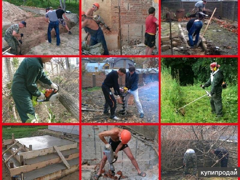 Копка земли, уборка территорий, садов,огородов