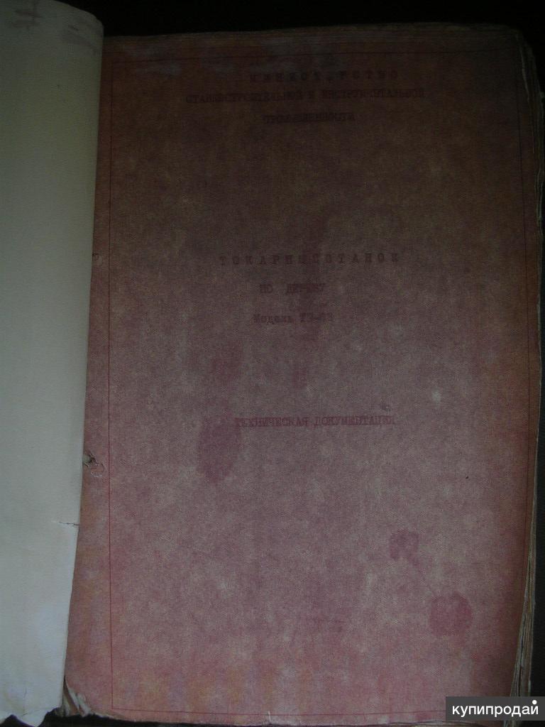 Продам тех. паспорт на токарно-винторезный станок ТВ-63