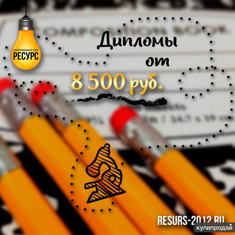 Пишем.ру заказать курсовую пенза дипломы на заказ