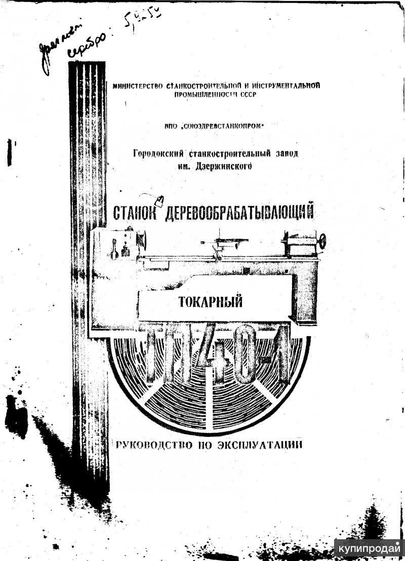 Продам тех. паспорт на токарный станок ТП 40-1