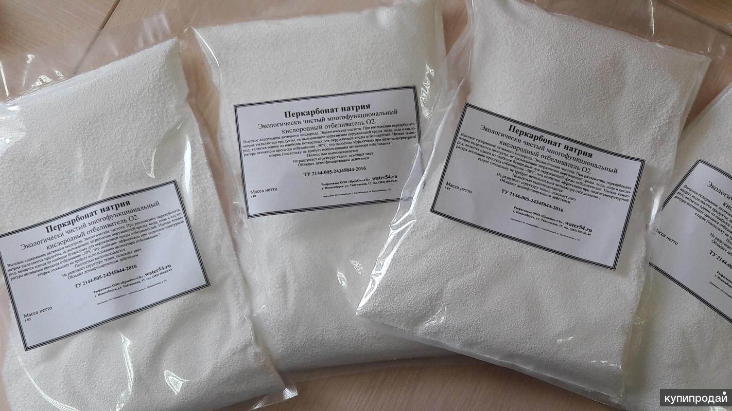 Кислородный отбеливатель перкарбонат натрия