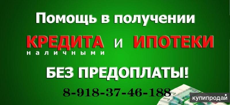 кредит ипотека помощь