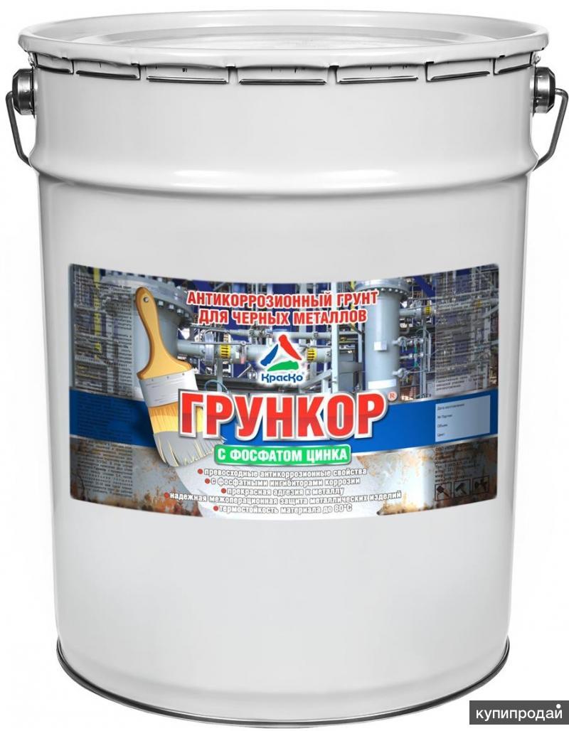 Грункор - антикоррозионный быстросохнущий грунт по металлу (с фосфатом цинка), 2
