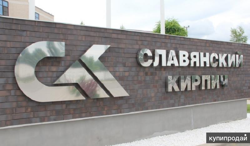 Славянский облицовочный кирпич в Сочи