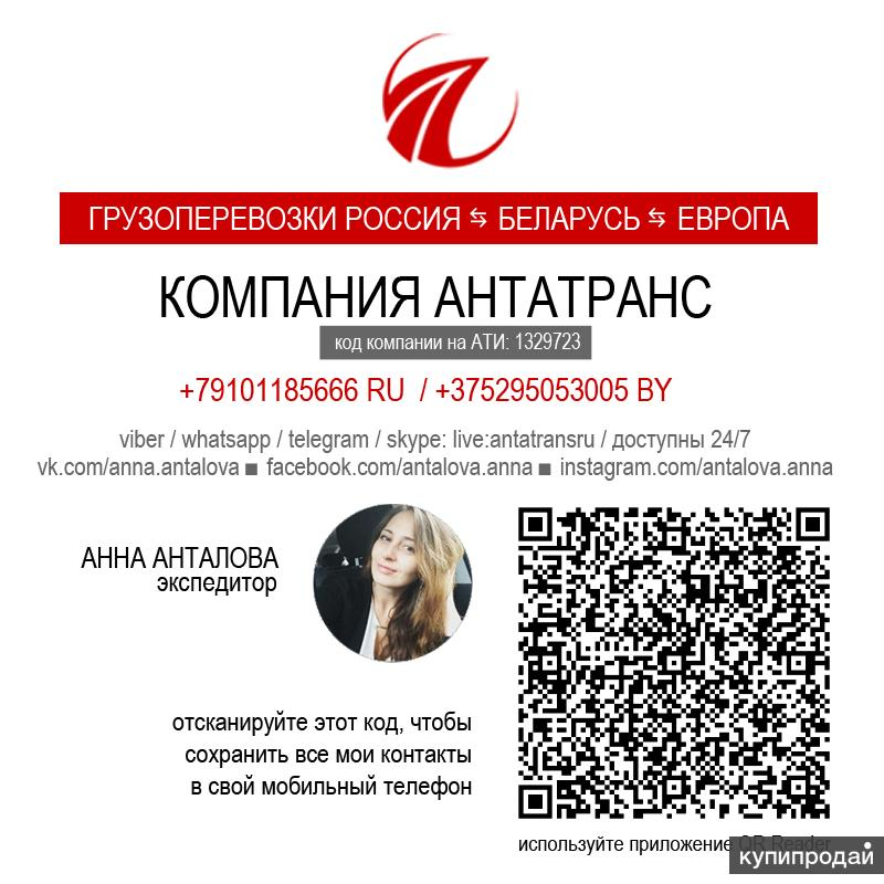 Грузоперевозки Россия-Беларусь-Европа