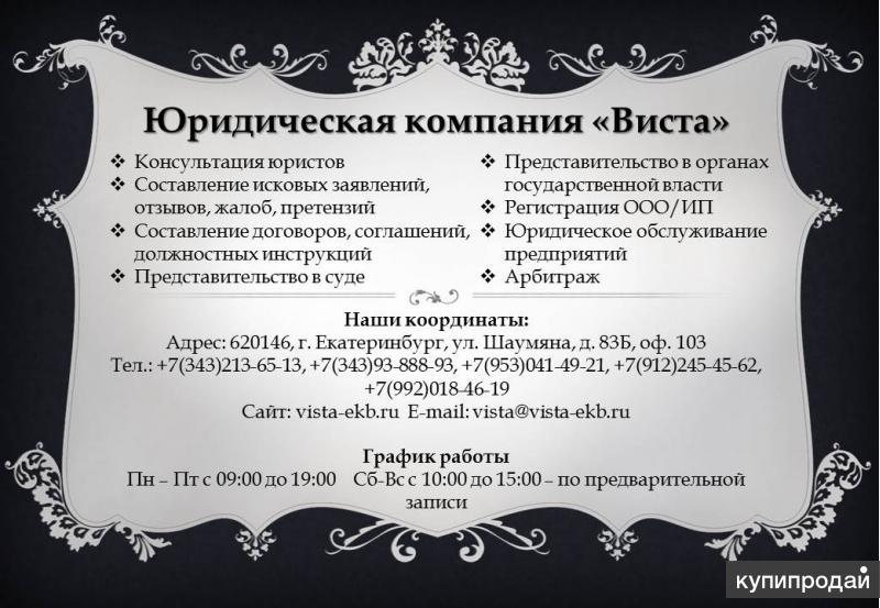 Юридические услуги в Екатеринбурге и Свердловской области