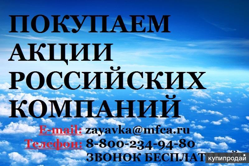 Продать акции МРСК Волги, Центра и Приволжья, Центра, Урала, Сибири в Брянске