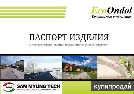 Стержневая Система Обогрева помещений Eco Ondol
