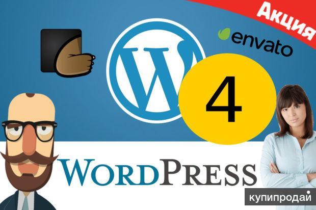 Шаблоны WordPress с сайта Themeforest, 4 часть 100 шаблонов 500 рублей