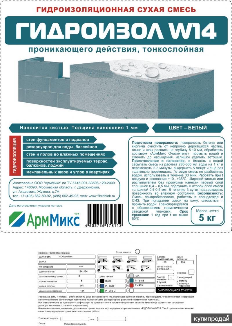 Гидроизоляция проникающая Гидроизол W 14