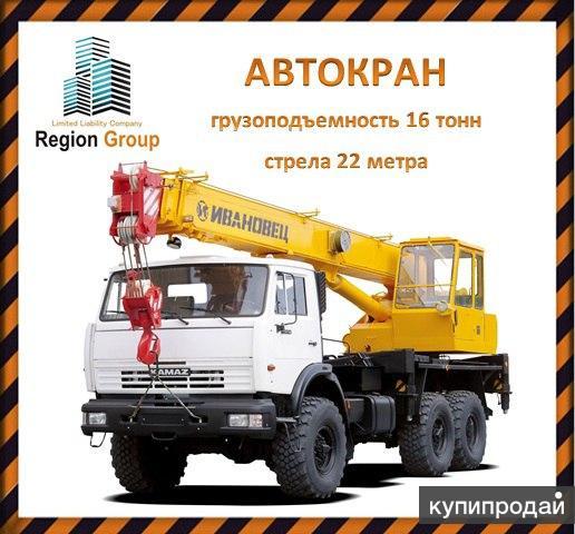 Автокран от 10 до 50 тонн услуги
