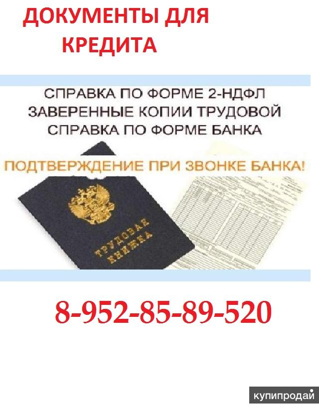 Купить справку 2 ндфл с подтверждением для кредита справка 2 ндфл на кредит за какой период
