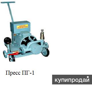пресс ПГ-1
