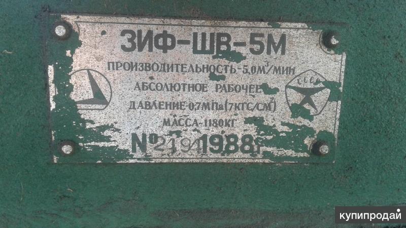 Компрессор ЗИФ-ШВ-5М