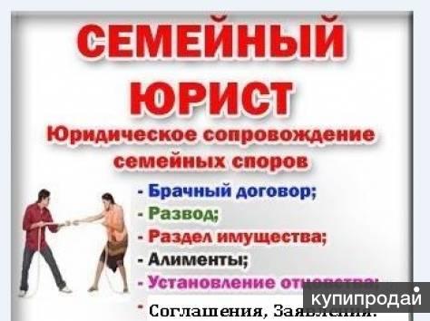 Семейный юрист Мурманск