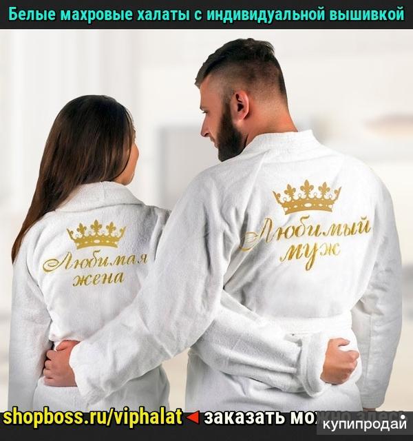 Белые махровые халаты с индивидуальной вышивкой
