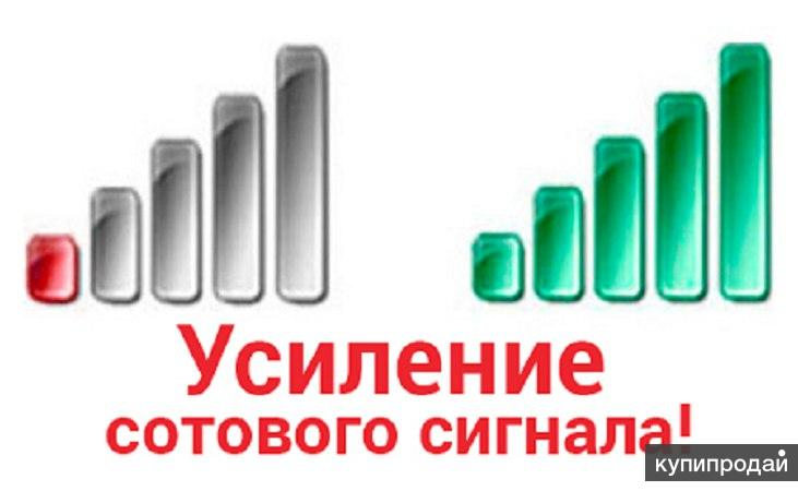 Усиление сигнала сотовой связи до 5 палочек  В любых помещениях за 1 день в Крым