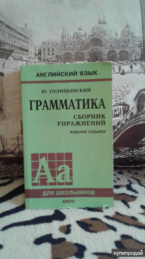 Издание языка голицынский грамматика пятое решебник английского