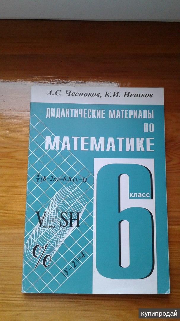 гдз математика дидактический материал 6 класс ершов
