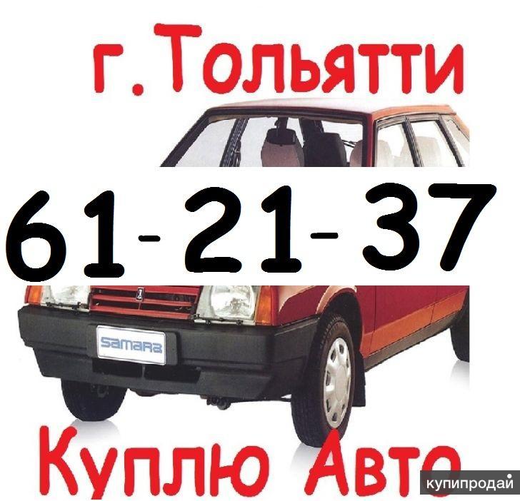Выкуп иномарок в Тольятти и Самаре