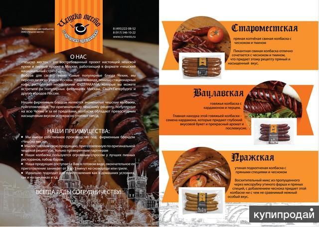 Колбаски для гриля Оптом. От производителя! По Московской области.